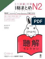 Nihongo Sou Matome N2 Listening Textbook