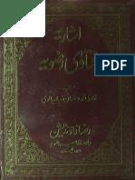 Ishariya Fatawa Razawiyya by Ramazan Siyalavi