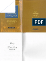 Risala Fi Ibtal Dawat u Wahabiyah Deobandia Awal Noor Al Muhammadi