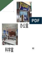 Projek Bahasa Cina