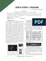 运营商的移动互联网入口截流战略--基于家庭宽带无线路由战略.pdf