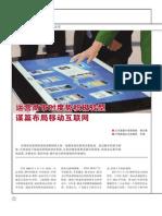 运营商审时度势积极转型谋篇布局移动互联网.pdf