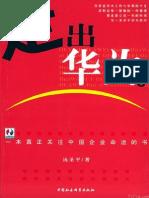 走出华为.pdf