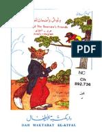 قصص مصورة للاطفال.pdf