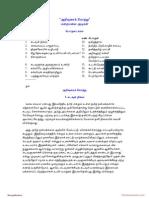 Arivurai kothu.pdf