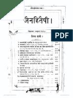 Premi Jain Hiteshi 1917 Ank 10 522836 HR6
