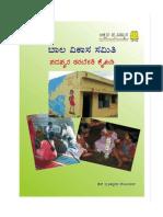 Bal Vikas Samithi Trainer Handbook ; Kannada