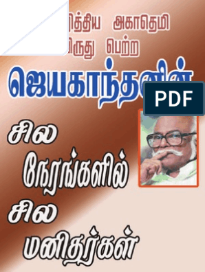 sila nerangalil sila manithargal novel in tamil pdf free download