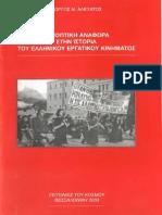 Γιώργος Ν. Αλεξάτος Συνοπτική Αναφορά Στην Ιστορία Του Ελληνικού Εργατικού Κινήματος 2003