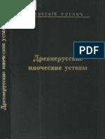 Древнерусские иноческие уставы - 2001