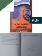 Demala Wnshayata Purwikaawak-12 MB