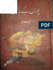 Poras Kay Hathi by Naseem Hijazi