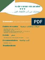 3 Coups de Coeur en Arabe Mediatheque Jeunesse Institut Du Monde Arabe Avec Traduction Sept 2012