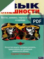 С. Степанов - Язык Внешности