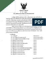 เรื่อง แต่งตั้งคณะกรรมการพัฒนาระบบนวัตกรรมของประเทศ.pdf