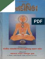 06 Dhyan Dipika (Dhyan Satak)
