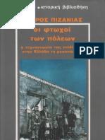193052089 Πιζάνιας Οι Φτωχοί Των Πόλεων η Τεχνογνωσία Της Επιβίωσης Στην Ελλάδα Το Μεσοπόλεμο