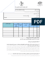 Project Report Pdf Actuator Valve