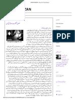 Saima Ramzan_ حصول تعلیم، ہمارا معاشرتی المیہ