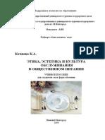 33 Etika Estetika i Kultura Obsl. v Obshch. Pit. Kochnova(1)