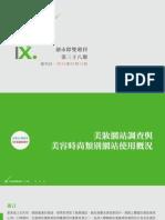InsightXplorer Biweekly Report_20150415