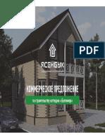 КП Балтимор для рассылки газоблок.pdf