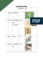中国儿童文学作家