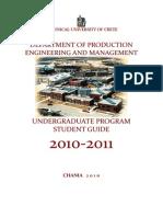 οδηγός σπουδών για τη σχολή Μηχανικών Παραγωγής και Διολικησης
