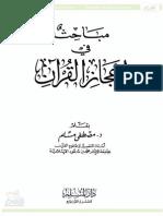مباحث في اعجاز القرآن مصطفى مسلم