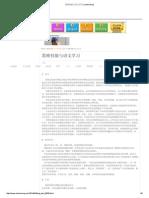 思维技能与语文学习 _ Leesharing