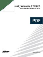 DTM-322_Ver_A100_090208_RUS