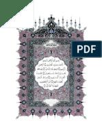مصحف ورش- المجمع