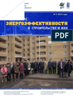 Ежеквартальный бюллетень ПРООН/ГЭФ №2, 2014