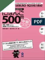 Sasaki K. - Nihongo 500mon tyuukyuu(matome doriru) - 2010.pdf