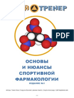 Основы и нюансы спортивной фармакологии (издание №1)