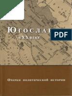 Югославия в XX в. Очерки Политической Истории
