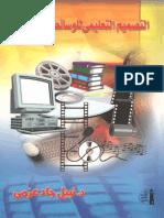 كتاب التصميم التعليمي للوسائط المتعددة الطبعة الثانية أد نبيل جاد عزمي