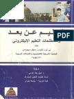 كتاب نظريات التعليم عن بعد ومصطلحات التعليم الإلكتروني الطبعة الثانية 2015