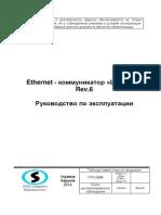 LanCOM_rev6_РЭ_rev04.pdf