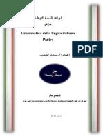 قواعد اللغة الايطالية_جزء2.
