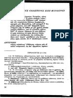 Οιδιπους επί Κολωνω.pdf