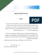 كتاب شامل و ممتاز يشمل كل دروس اللغة العربية مع الحل للتمارين