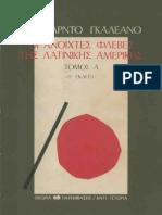 Εντουάρντο_Γκαλεάνο-Οι_ανοιχτές_φλέβες_της_Λατινικής_Αμερικής._Τόμος_Α΄-Θεωρία_(1982)