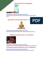35.Ο Βουδισμός -   ΨΗΦΙΑΚΟ ΣΧΟΛΕΙΟ