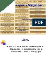 Симметрия бордюров