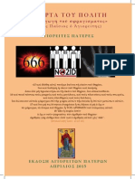 Η ΚΑΡΤΑ ΤΟΥ ΠΟΛΙΤΗ Ἔντυπο Ἁγιορειτῶν  Πατέρων Ἀπρίλιος 2015 PDF