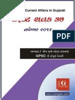 current-affairs-2014-in-gujarati-part-37.pdf