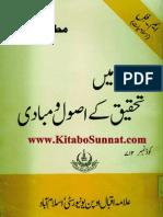 Islam Main Tehqeeq K Usool O Mubadi