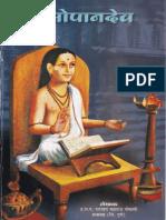 Saint Sopandev biography in Marathi
