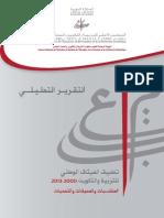 التقرير التحليلي حول تقييم حصيلة تطبيق الميثاق الوطني للتربية والتكوين للفترة الممتدة ما بين 2000 و2013